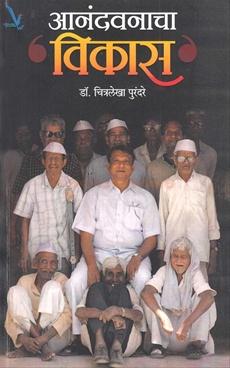 Anandvanacha Vikas