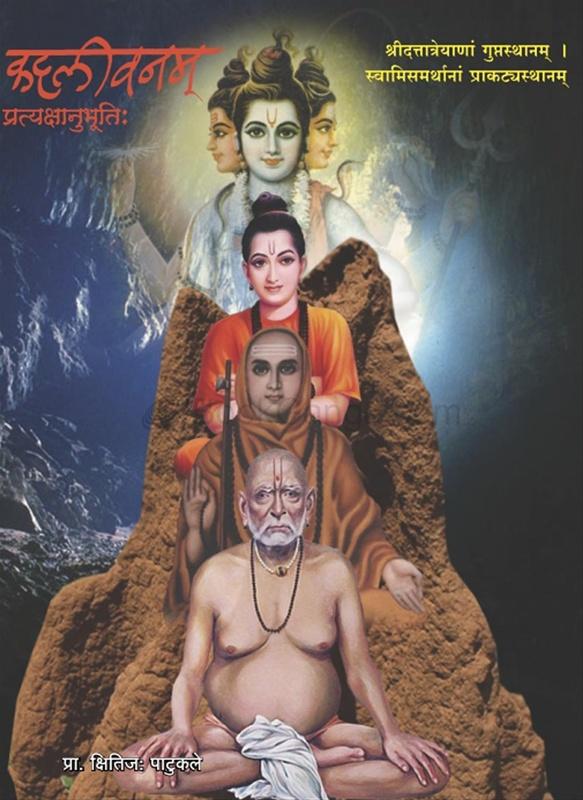 Kardaliwanam Pratyakshanubhutih (Sanskrut)