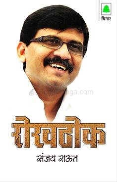 Rokhthok (Sanjay Raut)