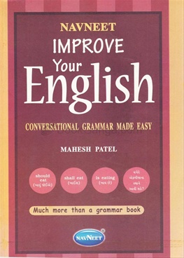 Improve Your English (Gujarati)