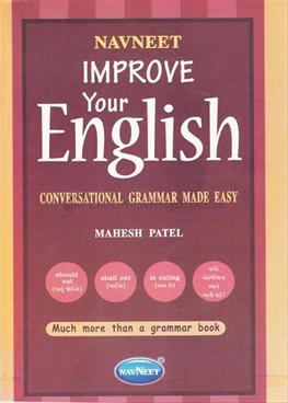 Improve Your English (Gujarati)