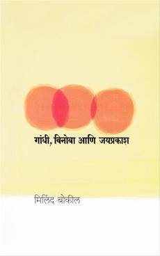 Gandhi Vinoba Ani Jayprakash