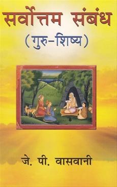 Sarvottam Sambandh