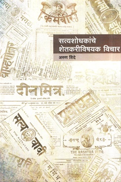 Satyashodhkanche Shetkarivishyak Vichar