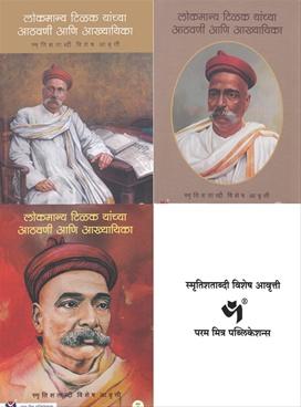 Lokmanya Tilak Yanchya Athavani Ani Aakhyayika Khand 1, 2, 3