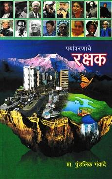 Paryavaranache Rakshak