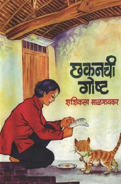 Chakanchi Goshta