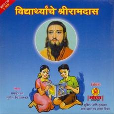 Vidyarthyanche Shriramdas (Audio Book)