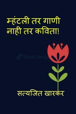 Mhantali Tar Gani Nahitar Kavita