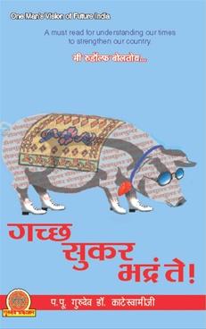 Gachha Sukar Bhandram Te