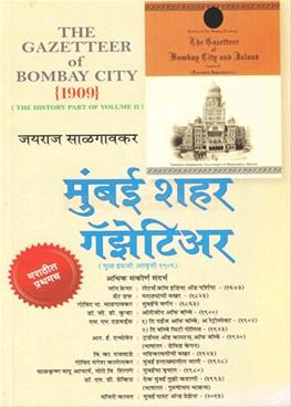 Mumbai Shahar Gazetteer