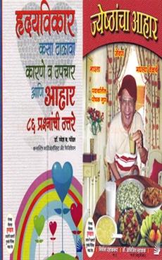 Hrudayvikar Kasa Talawa + Jyeshthancha Ahar
