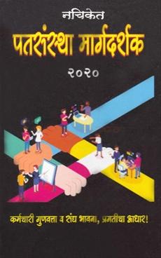 Patsanstha Margadarshak 2020