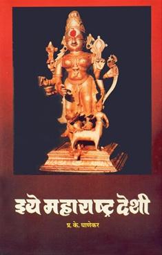 Iye Maharashtra Deshi