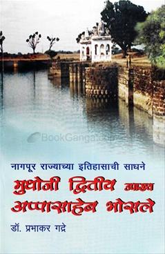 Mudhoji Dwitiy Upakhya Appasaheb Bhosale