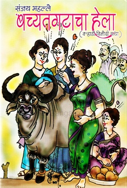 Bachyatgatacha Hela