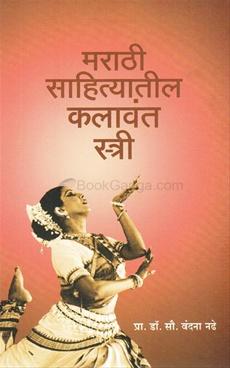 Marathi Sahityatil Kalavant Stri