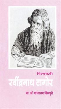 Vishwakavi Raveendranath Tagore