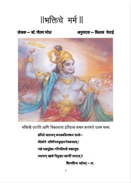 Bhaktiche Marma