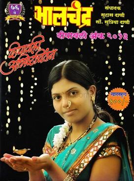 Bhalchandra 2013