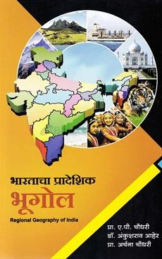 Bharatacha Pradeshik Bhugol