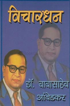 Vichardhan Dr. Babasaheb Ambedkar