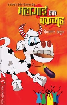 Mahagai Ek Chakravyuha