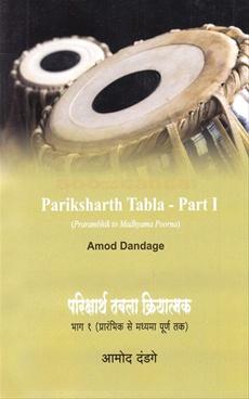 Parikshartha tabala kriyatmak Bhag -1