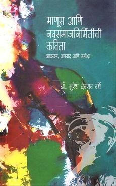 Manus Ani Navsamajnirmitichi Kavita