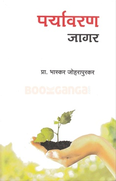 Paryavaran Jagar