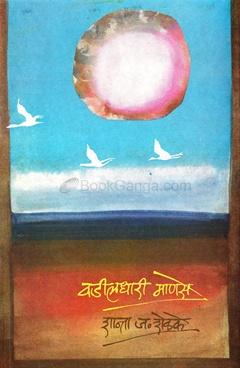 Vadildhari Manase