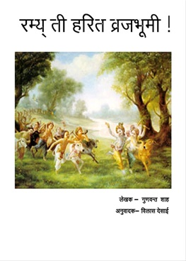 Ramya Ti Harit Vrajbhumi