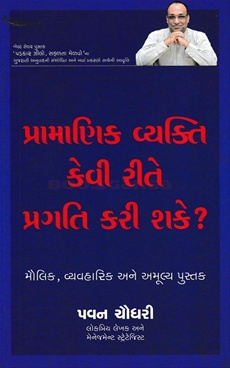 Nek Vyakti Kaise Jeetay (Gujarati)