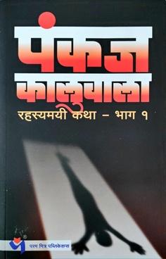Rahasyamayi Katha Bhag 1