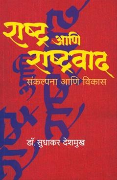 Rashtra Ani Rashtravad : Sankalpana Ani Vikas