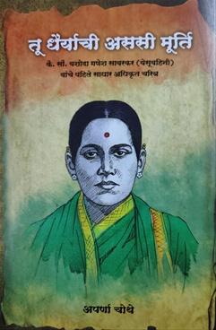 Tu Dhairyachi Asasi Murti