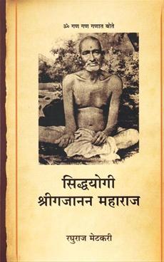 Siddhayogi Shrigajanan Maharaj