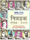 कालनिर्णय निवडक ( १९७३- २००९)