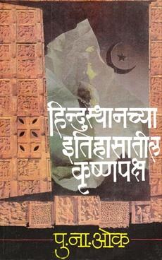 Hindusthanchya Itihasatil Krushnapaksh