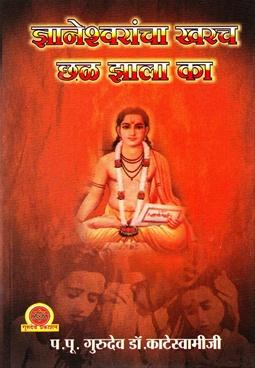 Dnyaneshwarancha Kharacha Chhal Zala Ka
