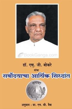 Sarvodyacha Arthik Siddhant