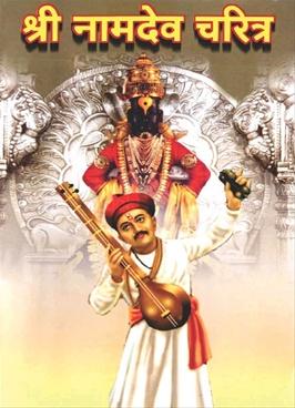 Shri Namadev Charitra