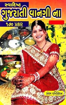 Swadishta Gujarati Vanagi Na