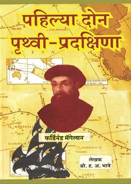 Pahilya Don Pruthvi Pradakshina