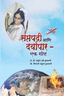 Saptapadi Ani Daryapar - Ek Goshta