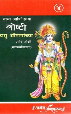Vacha Ani Sanga Goshti Prabhu Shriramachya