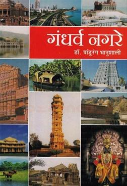 Gandharva Nagare