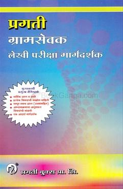 Gramsevak Lekhi Pariksha Margdarshan