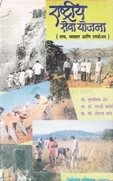 Rashtriy Seva Yojana
