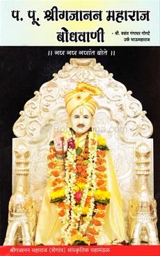 P. P. Shrigajanan Maharaj Bodhavani